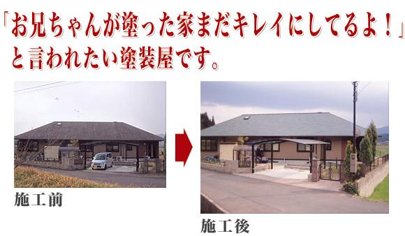 川元塗装株式会社